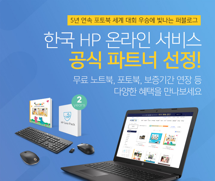 HP 이벤트